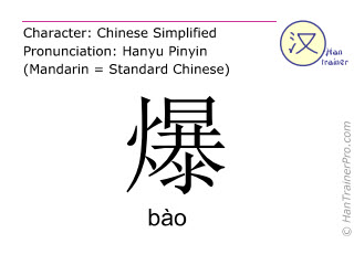 Chinese characters  ( bao / bào ) with pronunciation (English translation: to explode )