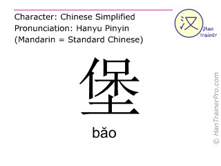 Chinese characters  ( bao / b&#259;o ) with pronunciation (English translation: <m>fort</m> )