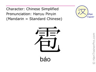 Chinese characters  ( bao / báo ) with pronunciation (English translation: hail )