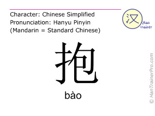 Chinese characters  ( bao / bào ) with pronunciation (English translation: to hold )