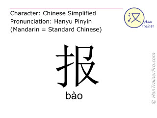 Chinese characters  ( bao / bào ) with pronunciation (English translation: to inform )