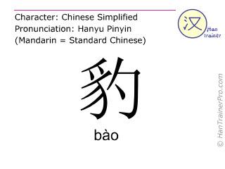Caractère chinois  ( bao / bào ) avec prononciation (traduction française: léopard )