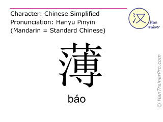 Chinese characters  ( bao / báo ) with pronunciation (English translation: thin )