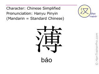 Caractère chinois  ( bao / báo ) avec prononciation (traduction française: mince )