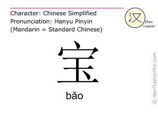 Chinese characters  ( bao / băo ) with pronunciation (English translation: treasure )