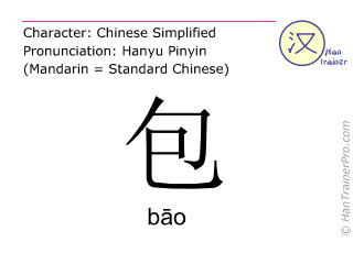 Chinese characters  ( bao / b&#257o ) with pronunciation (English translation: to wrap )