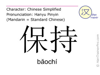 Chinese characters  ( baochi / băochí ) with pronunciation (English translation: to keep )