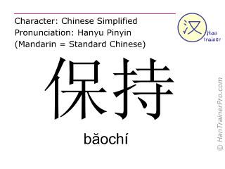 Chinesische Schriftzeichen  ( baochi / băochí ) mit Aussprache (Deutsche Bedeutung: (be-)wahren )