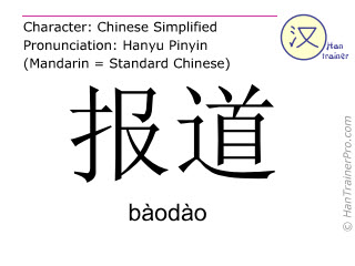 Chinese characters  ( baodao / bàodào ) with pronunciation (English translation: to report )