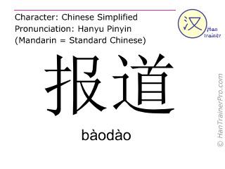Caractère chinois  ( baodao / bàodào ) avec prononciation (traduction française: signaler )