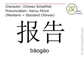 Chinesische Schriftzeichen  ( baogao / bàogào ) mit Aussprache (Deutsche Bedeutung: Bericht )