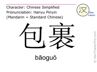 Chinese characters  ( baoguo / b&#257ogu&#335 ) with pronunciation (English translation: parcel )
