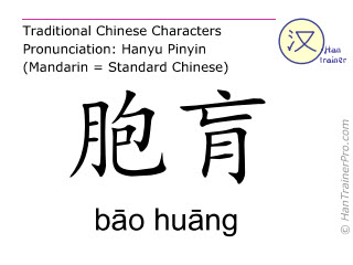 Chinese characters  ( bao huang / bāo huāng ) with pronunciation (English translation: Bladder 53 )