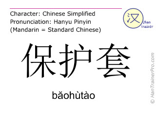 Chinese characters  ( baohutao / b&#259ohùtào ) with pronunciation (English translation: protecting jacket )