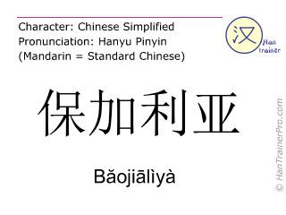 Chinese characters  ( Baojialiya / B&#259oji&#257lìyà ) with pronunciation (English translation: Bulgaria )