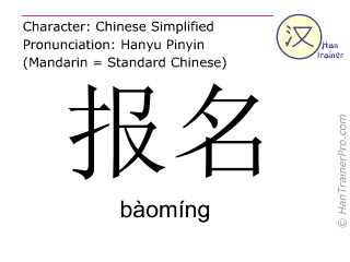 Chinese characters  ( baoming / bàomíng ) with pronunciation (English translation: to register )
