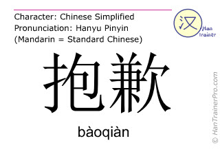 Chinese characters  ( baoqian / bàoqiàn ) with pronunciation (English translation: apology )