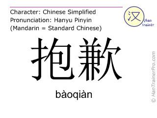 汉字  ( baoqian / bàoqiàn ) 包括发音 (英文翻译: apology )