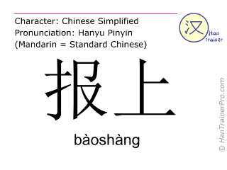 Chinese characters  ( baoshang / bàoshàng ) with pronunciation (English translation: in the newspaper )