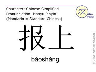 Caractère chinois  ( baoshang / bàoshàng ) avec prononciation (traduction française: dans le journal )