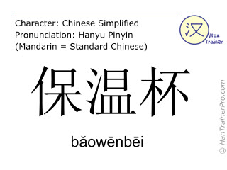 Chinese characters  ( baowenbei / b&#259ow&#275nb&#275i ) with pronunciation (English translation: vacuum cup )