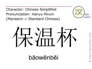 Chinese characters  ( baowenbei / băowēnbēi ) with pronunciation (English translation: vacuum cup )