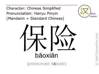 Chinese characters  ( baoxian / b&#259oxi&#259n ) with pronunciation (English translation: insurance )