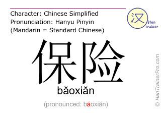 汉字  ( baoxian / băoxiăn ) 包括发音 (英文翻译: insurance )