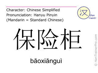 Caracteres chinos  ( baoxiangui / băoxiănguì ) con pronunciación (traducción española: caja fuerte )