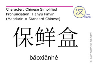 Chinesische Schriftzeichen  ( baoxianhe / băoxiānhé ) mit Aussprache (Deutsche Bedeutung: Frischhaltedose )