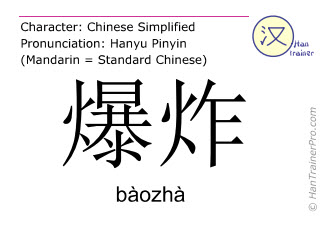 Chinese characters  ( baozha / bàozhà ) with pronunciation (English translation: explosion )