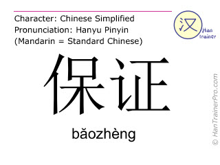 Chinese characters  ( baozheng / băozhèng ) with pronunciation (English translation: to guarantee )