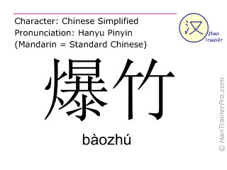 Chinese characters  ( baozhu / bàozhú ) with pronunciation (English translation: firecracker )