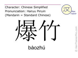 Caractère chinois  ( baozhu / bàozhú ) avec prononciation (traduction française: pétard )
