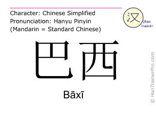 Chinese characters  ( Baxi / Bāxī ) with pronunciation (English translation: Brazil )