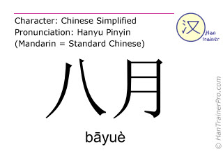 Chinese characters  ( bayue / bāyuè ) with pronunciation (English translation: August )