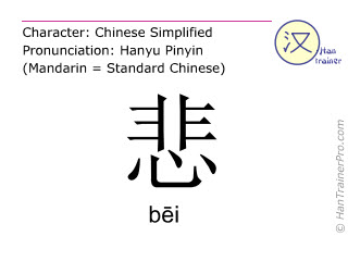Chinese characters  ( bei / b&#275i ) with pronunciation (English translation: sadness )