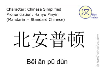 Chinese characters  ( Bei an pu dun / Bĕi ān pŭ dùn ) with pronunciation (English translation: Northampton )