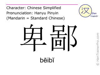 Chinese characters  ( beibi / bēibĭ ) with pronunciation (English translation: mean )