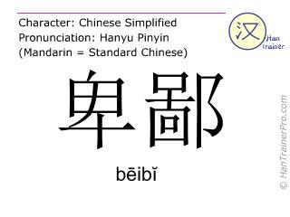 汉字  ( beibi / bēibĭ ) 包括发音 (英文翻译: mean )