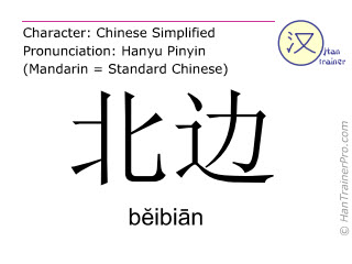 Chinese characters  ( beibian / b&#277ibi&#257n ) with pronunciation (English translation: north )