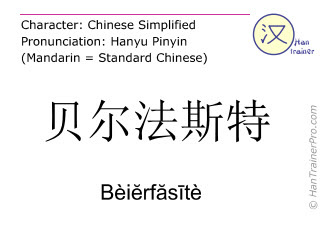 Chinese characters  ( Beierfasite / Bèi&#277rf&#259s&#299tè ) with pronunciation (English translation: Belfast )