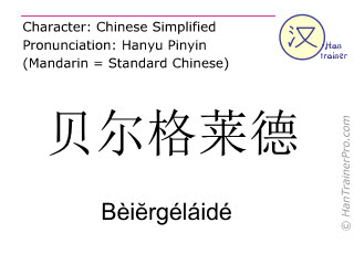 Chinese characters  ( Beiergelaide / Bèiĕrgéláidé ) with pronunciation (English translation: Belgrade )