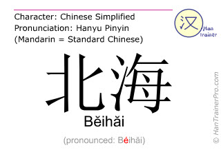 Chinese characters  ( Beihai / Bĕihăi ) with pronunciation (English translation: the Northern Sea )