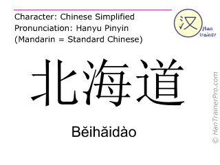 Chinese characters  ( Beihaidao / B&#277ih&#259idào ) with pronunciation (English translation: Hokkaido )