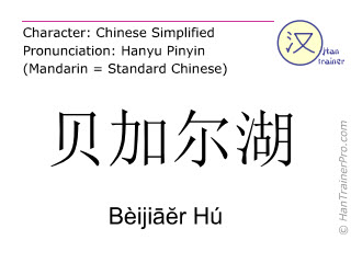 Chinese characters  ( Beijiaer Hu / Bèijiāĕr Hú ) with pronunciation (English translation: Baikal (lake) )