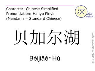Caracteres chinos  ( Beijiaer Hu / Bèijiāĕr Hú ) con pronunciación (traducción española: Baikal (el lago) )