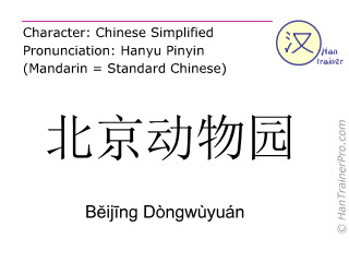 Chinese characters  ( Beijing Dongwuyuan / Bĕijīng Dòngwùyuán ) with pronunciation (English translation: Beijing Zoo )
