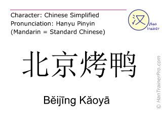 汉字  ( Beijing Kaoya / B&#277ij&#299ng K&#259oy&#257 ) 包括发音 (英文翻译: Beijing Duck )