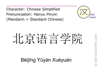 Chinese characters  ( Beijing Yuyan Xueyuan / Bĕijīng Yŭyán Xuéyuàn ) with pronunciation (English translation: Beijing Languages Institute )